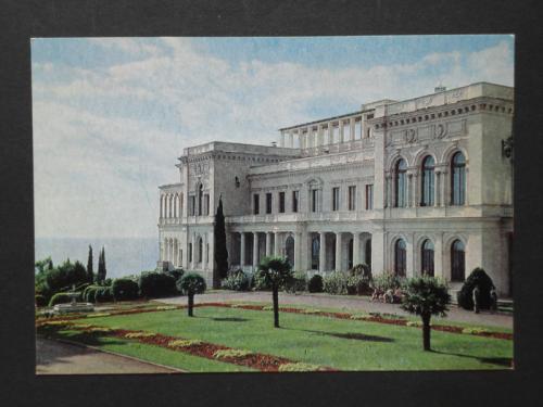 Крым. Ливадия. Дворец-музей.  1978. В ИДЕАЛЬНОМ СОСТОЯНИИ!