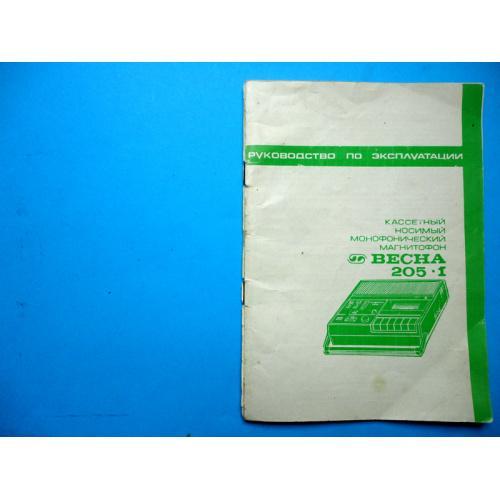 Магнитофон ВЕСНА-205-1. Руководство  по эксплуатации, комплект схем магнитофона.
