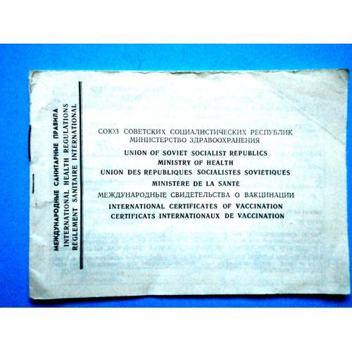 Международные свидетельства о вакцинации, 1970-е гг.