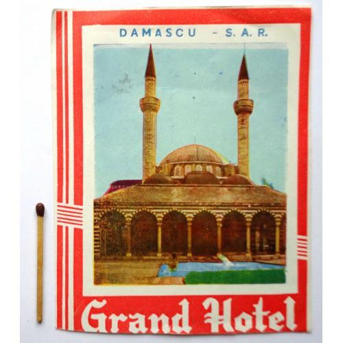 Наклейка Grand Hotel DAMASCU Дамаск, Сирия 1970-е годы