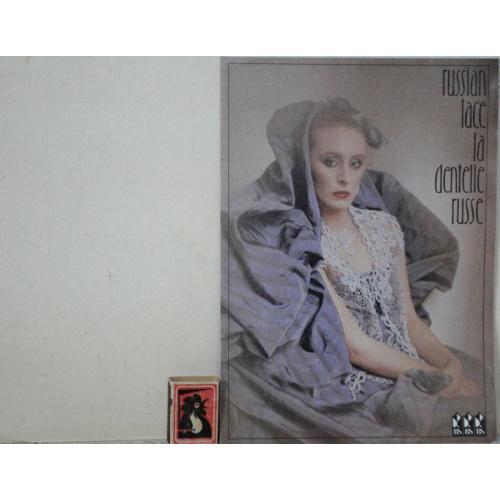 Огромный буклет BS BERIOZKA МАГАЗИН БЕРЁЗКА 70-е гг. RUSSIAN LACE – Русские кружева.