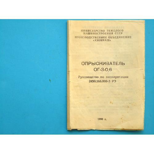 Опрыскиватель ОГ-3-0,6. Руководство по эксплуатации, 1990 г.