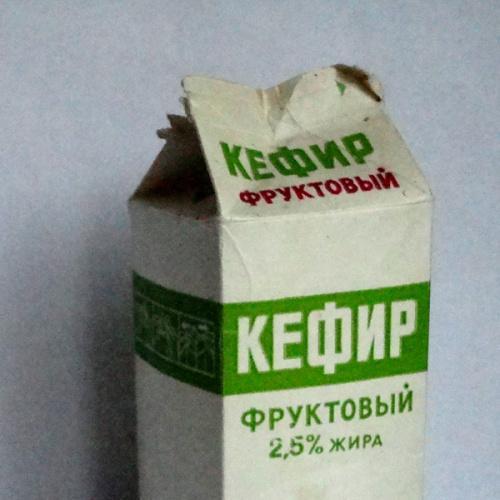 Пакет прямоугольный Кефир фруктовый 1л Времён СССР