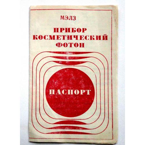 Прибор косметический ФОТОН. Паспорт. 1986