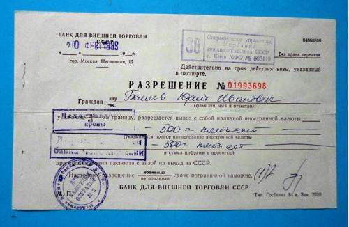 Разрешение на вывоз валюты 1989г.