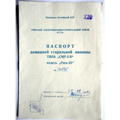 Стиральная машина Рига-55. Паспорт. 1960