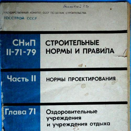 СТРОИТЕЛЬНЫЕ НОРМЫ И ПРАВИЛА СНиП II-71-79.
