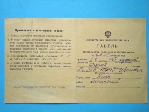 Табель успеваемости ученика 2 класса Киев 1946-1947г.