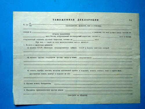 Таможенная декларация 1968 г. Чистый бланк.