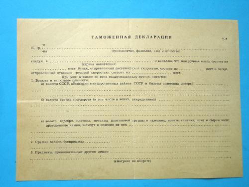 Таможенная декларация 1970 г. Чистый бланк.