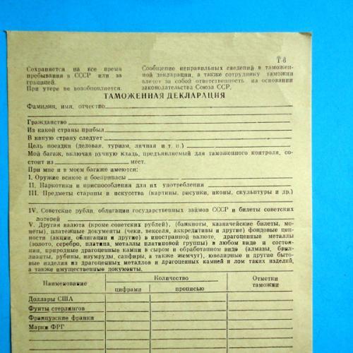 Таможенная декларация 1980 г. Чистый бланк.