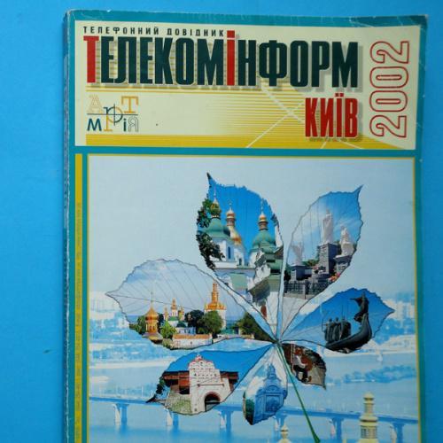 Телефонный справочник Телефонний довідник ТЕЛЕКОМІНФОРМ  Київ'2002.