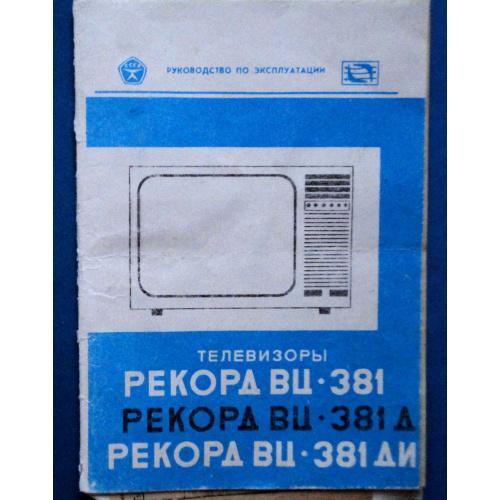 Телевизор Рекорд ВЦ-381ДИ Руководство по эксплуатации. 1989