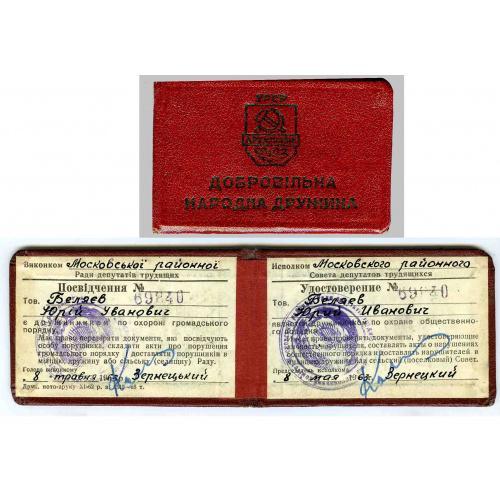 Удостоверение дружинника, выданное в 1963 году, в хорошем состоянии.