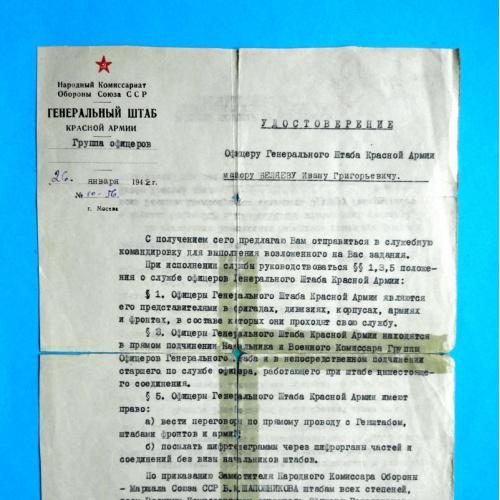 Удостоверение майора сотрудника Генерального Штаба Красной Армии, январь 1942г