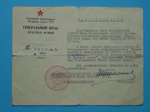 Удостоверение сотрудника Генерального Штаба, подписанное генерал-полковником Штеменко. Оригинал.