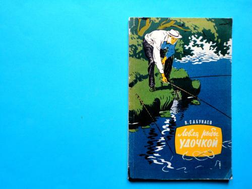 В. Сабунаев. Ловля рыбы удочкой. М., 1960.