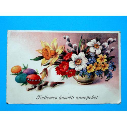 Венгерская пасхальная открытка Rokat №1614 1930-е годы.