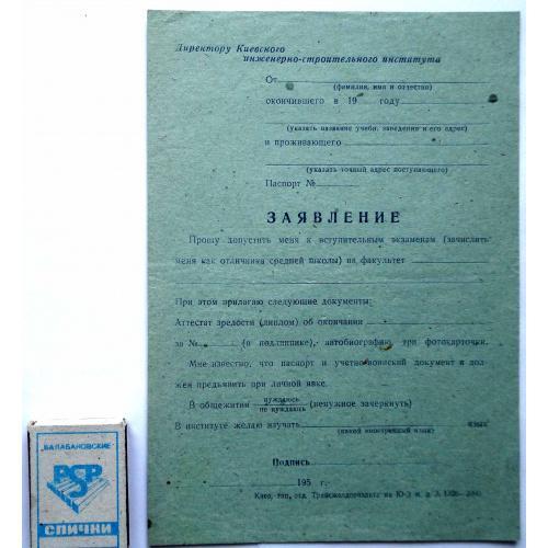 Заявление о допуске к вступ. экзаменам в КИСИ 1950-е гг.