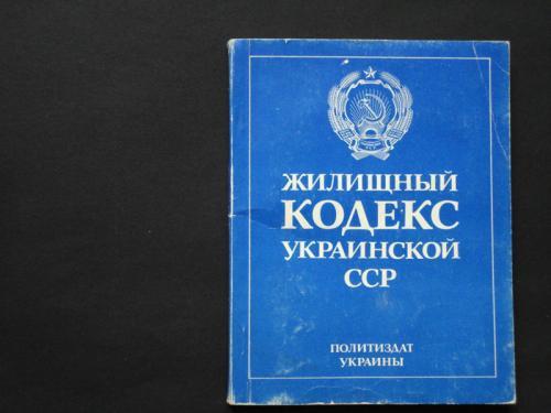 Жилищный кодекс Украинской ССР. Официальный текст, Киев, 1983,112 с.