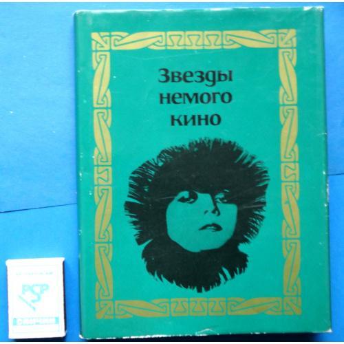 Звёзды немого кино. 1968, (Нильсен, Пикфорд, Гиш, Харт, Фербенкс Уайт и др.)