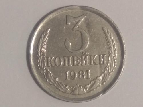 3 копейки 1981 перепутка