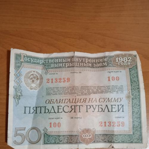 Облигация на сумму 50 рублей СССР 1982 год
