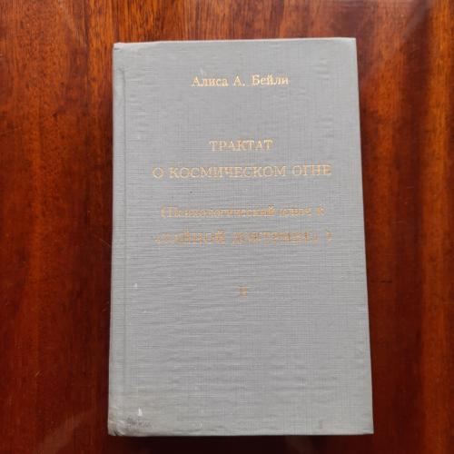 """Алиса А. Бейли. Трактат о космическом огне. (Психологический ключ к """"Тайной доктрине."""" в 2 кн. том 2"""