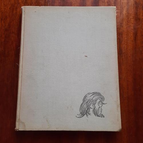Херлуф Бидструп. Рисунки. В 4-х томах. том 4.