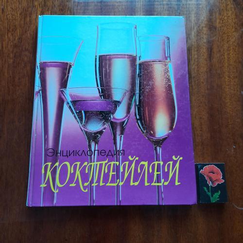 Курт Шмидли. Энциклопедия коктейлей.