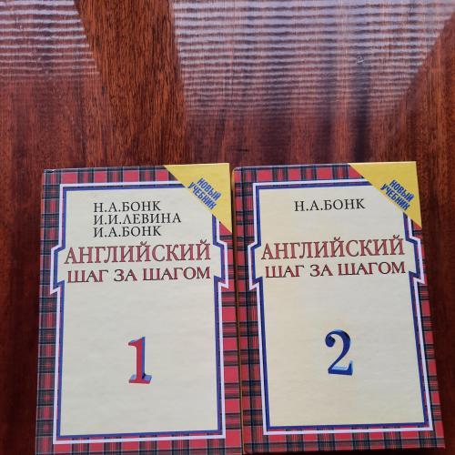 Н.А.Бонк. Английский шаг за шагом. в 2-х кн.