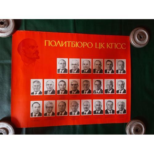 Политбюро ЦК КПСС. (плакат) 1981 год.