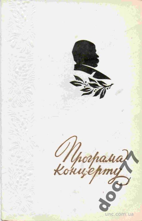 178 лет Т.Шевченко - программа концерта 1992