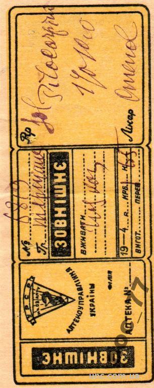 Аптека 1940-е рецепт этикетка Наружное УРСР