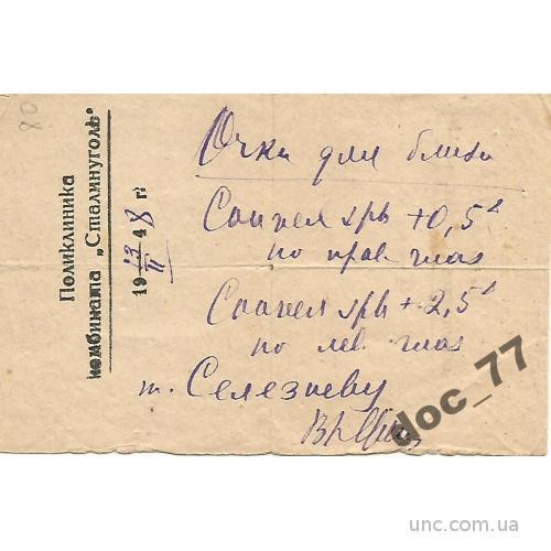 Аптека 1948 Сталинуголь рецепт на очки