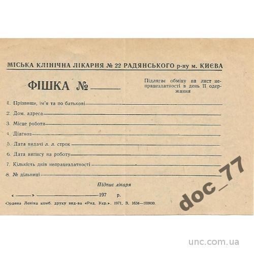 Аптека 1970-е Киев рецепт на морфин