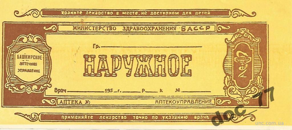 Аптека Башкирская АССР 1950-е бланк