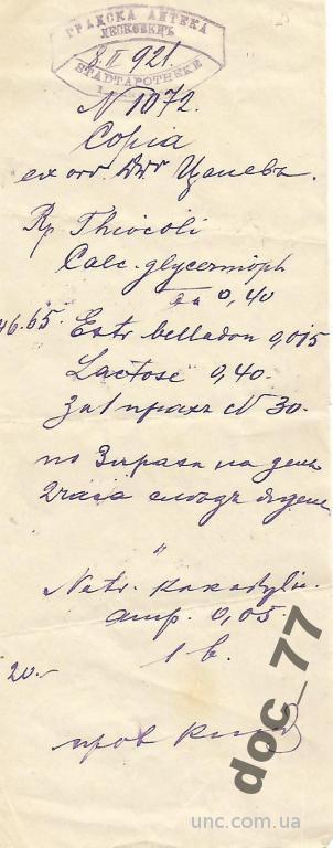 Аптека Лесковец 1920-е Экстракт беладонны рецепт