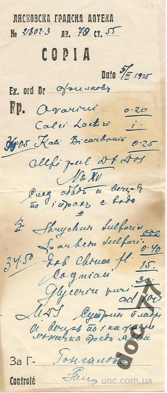 Аптека Лесковец 1925 Кальция лактат рецепт