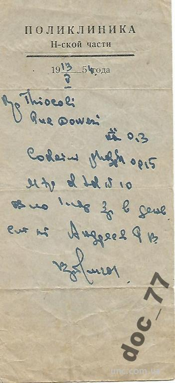 Аптека Н-ской части 1954 рецепт Кодеин
