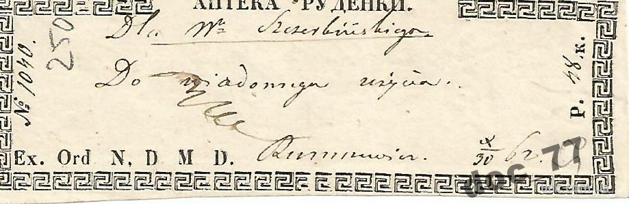 Аптека Украина 1862 Каменец рецепт этикетка