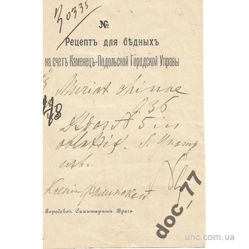 Аптека Украина 1900-е Каменец рецепт для бедных