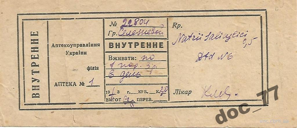 Аптека Украина рецепт на салицилат натрия