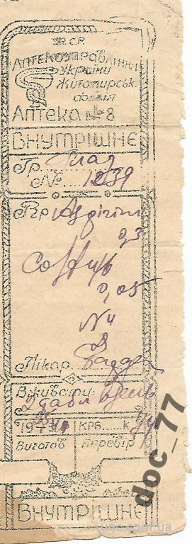 Аптека Украина Житомир 1949 рецепт Аспирин