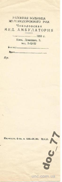 Аптека железнодорожная 1953 рецепт Киев бланк