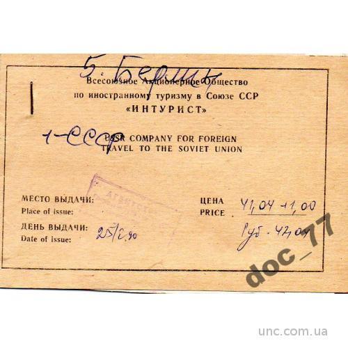 Билет Интурист 1990 СССР-ГДР