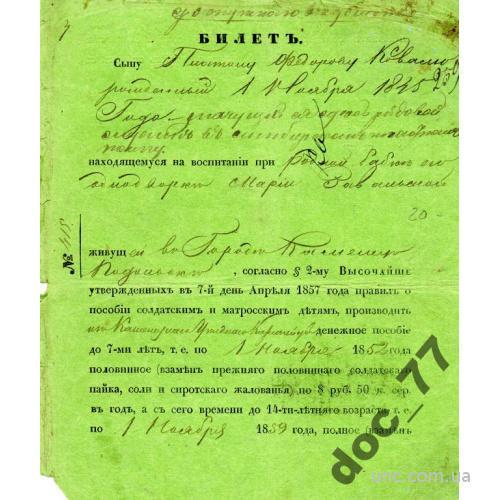 Билет (паспорт) солдатского сына 1857+расч.тетрадь