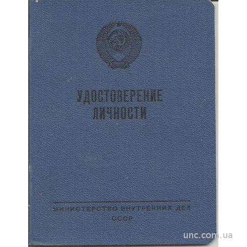 Бланк Удостоверение личности МВД СССР 1988 Гознак