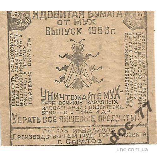 Бумага от мух 1956 Саратов артель инвалидов
