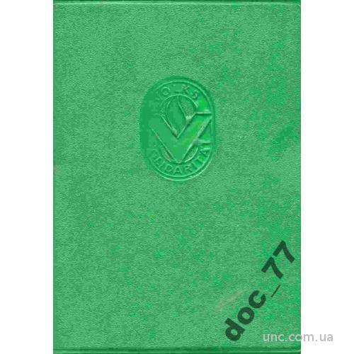 Членский билет НароднойСолидарности ГДР 1980 марки